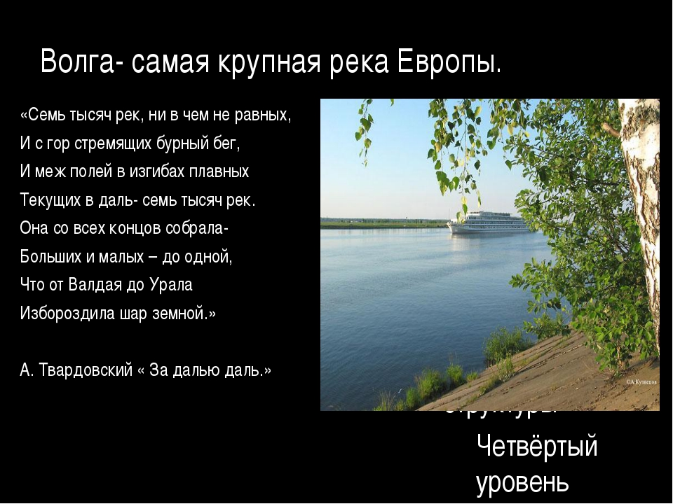 Волга- самая крупная река Европы. «Семь тысяч рек, ни в чем не равных, И с го...