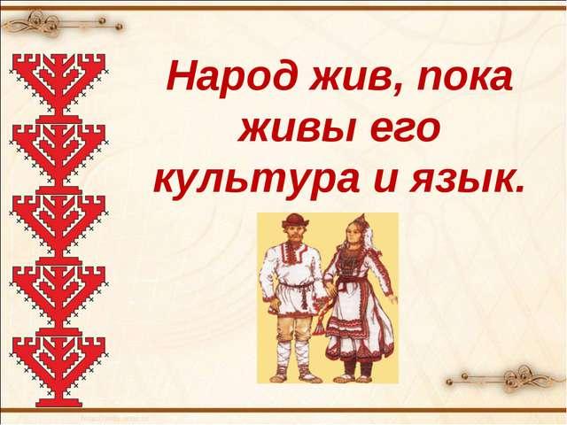 Языкъ Культура Нація