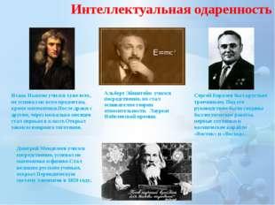 Альберт Эйнштейн учился посредственно, но стал основателем теории относительн