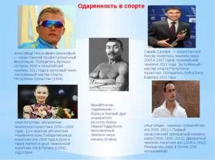 Мунайтпасов, Хаджимукан — борец и близкий друг знаменитого русского борца Ива