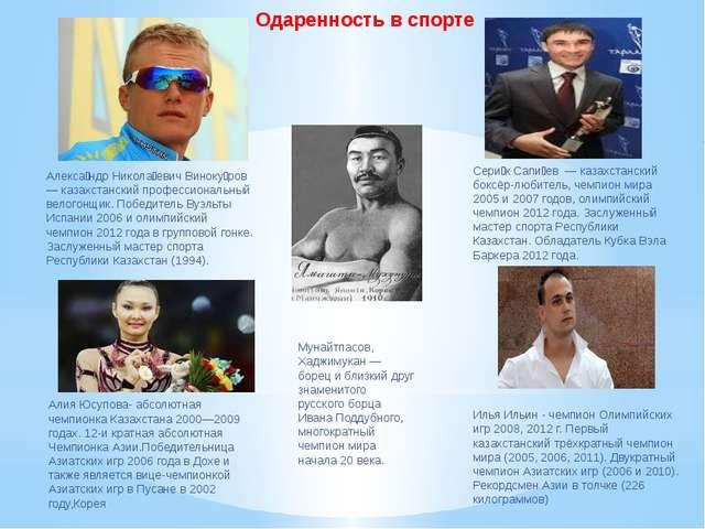 Мунайтпасов, Хаджимукан — борец и близкий друг знаменитого русского борца Ива...