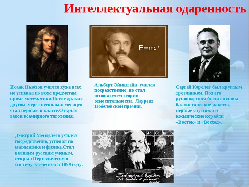 Альберт Эйнштейн учился посредственно, но стал основателем теории относительн...
