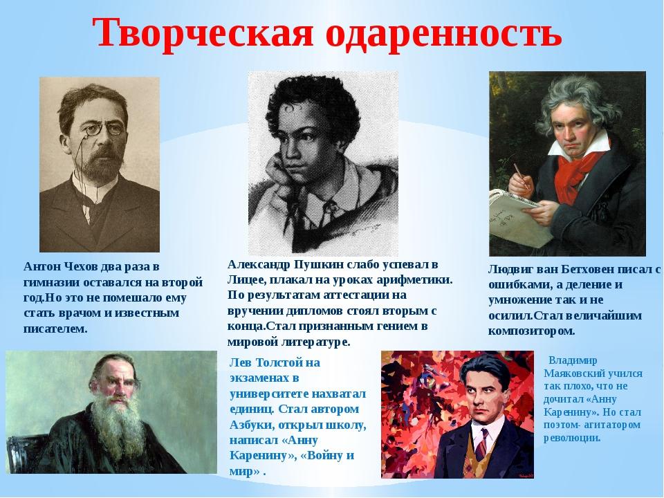 Творческая одаренность Владимир Маяковский учился так плохо, что не дочитал «...