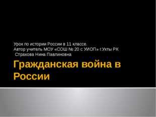 Гражданская война в России Урок по истории России в 11 классе. Автор учитель
