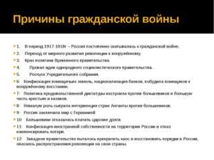 Причины гражданской войны 1.В период 1917-1918г – Россия постепенно скаты