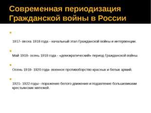 Современная периодизация Гражданской войны в России 1917- весна 1918 года - н