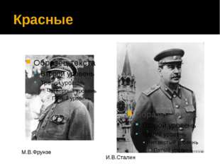 Красные М.В.Фрунзе И.В.Сталин