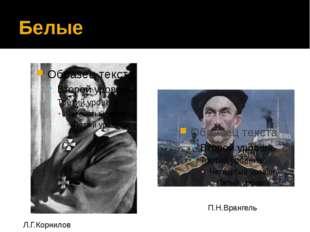 Белые Л.Г.Корнилов П.Н.Врангель