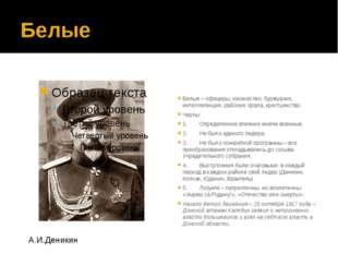Белые Белые – офицеры, казачество, буржуазия, интеллигенция, рабочие Урала, к