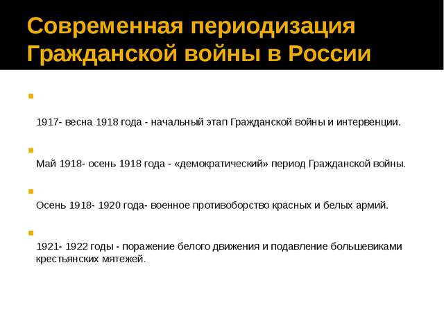 Современная периодизация Гражданской войны в России 1917- весна 1918 года - н...