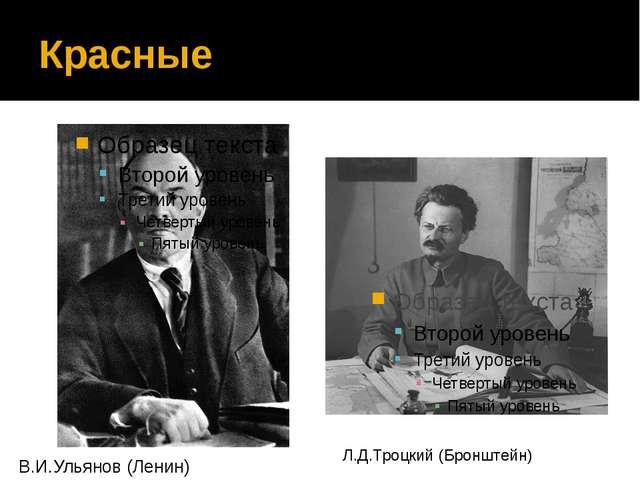 Красные В.И.Ульянов (Ленин) Л.Д.Троцкий (Бронштейн)