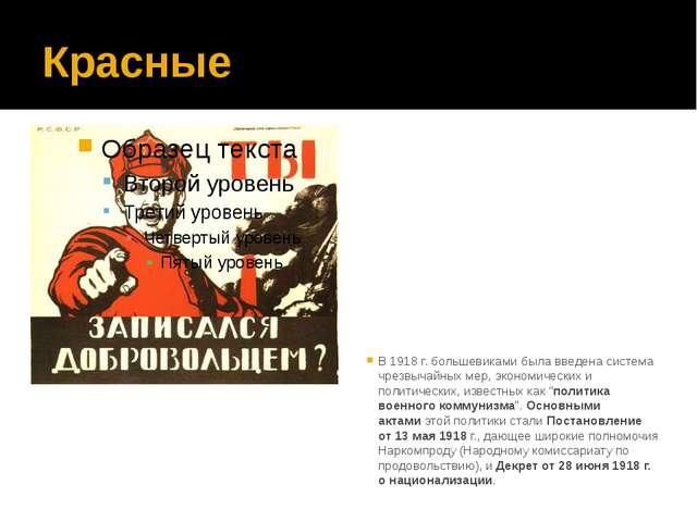 Красные В 1918 г. большевиками была введена система чрезвычайных мер, экономи...