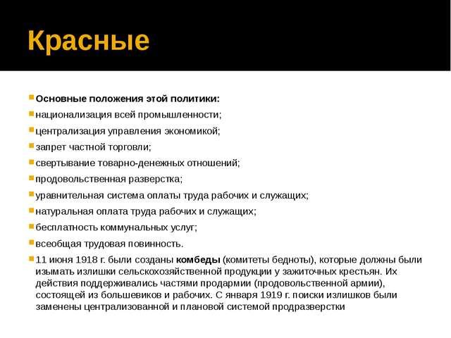 Красные Основные положения этой политики: национализация всей промышленности;...
