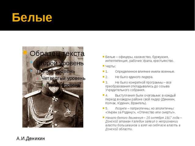 Белые Белые – офицеры, казачество, буржуазия, интеллигенция, рабочие Урала, к...
