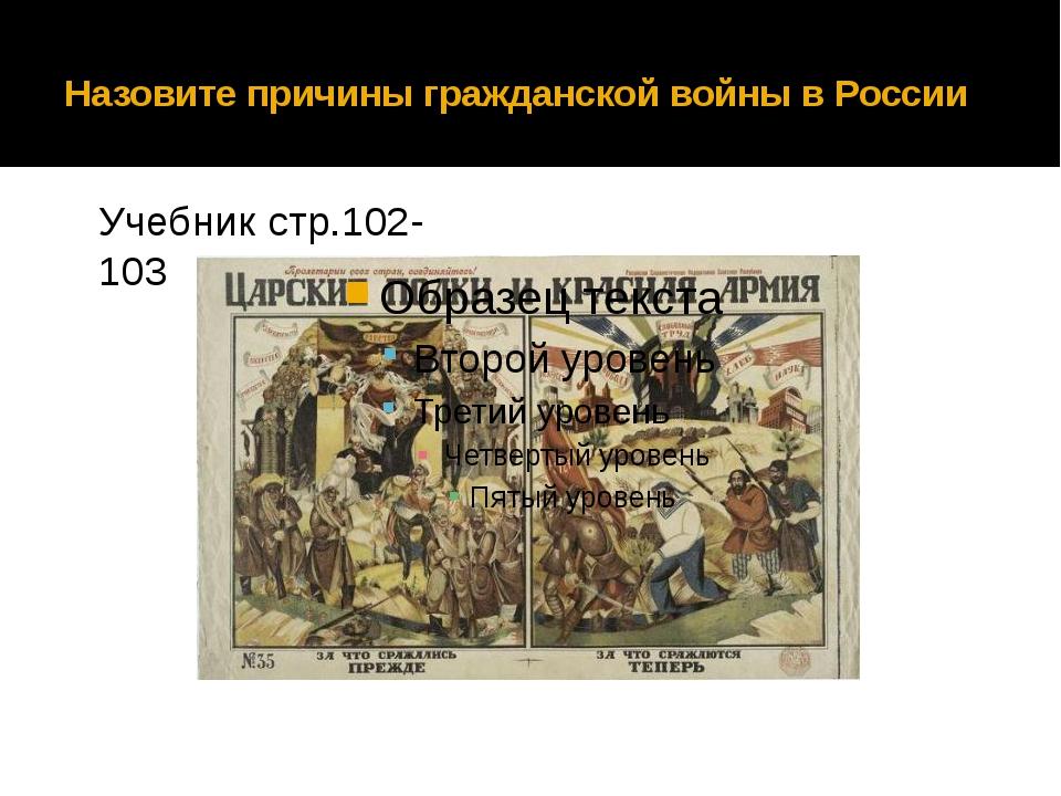 Назовите причины гражданской войны в России Учебник стр.102-103