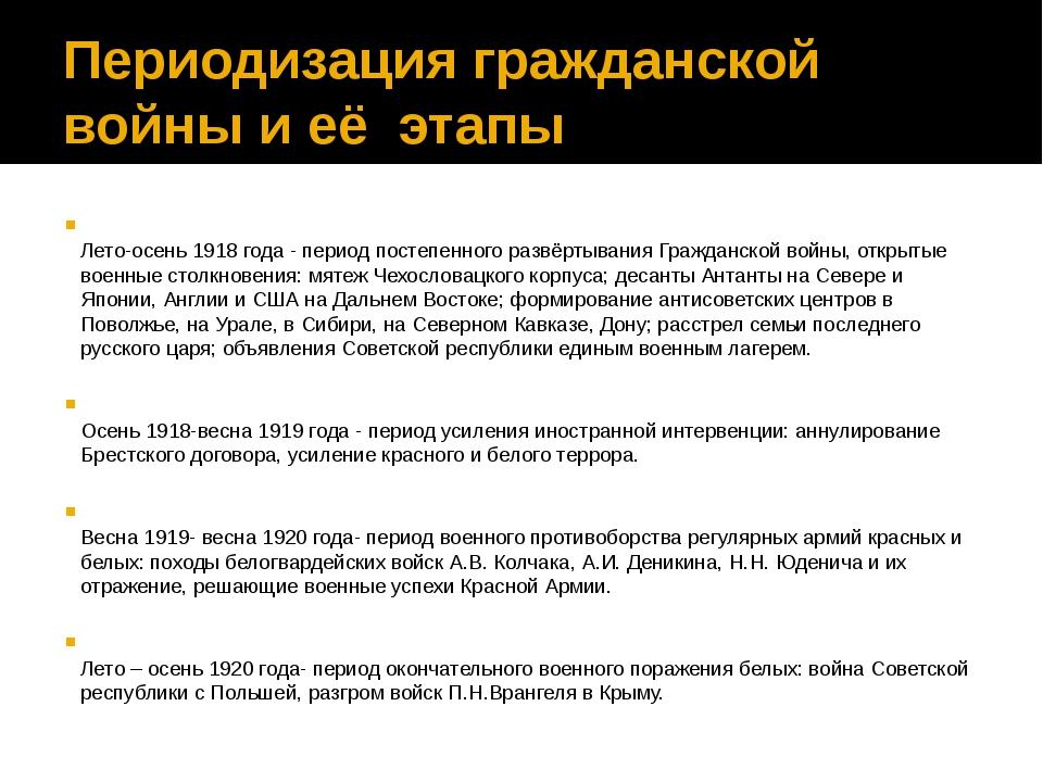 Периодизация гражданской войны и её этапы Лето-осень 1918 года - период посте...