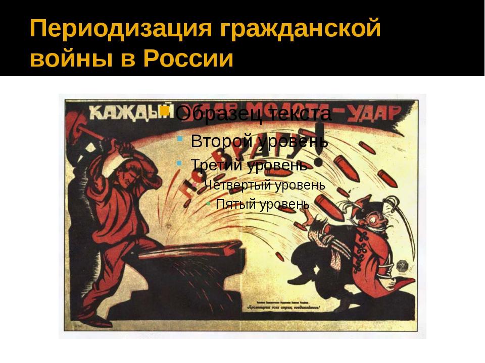 Периодизация гражданской войны в России