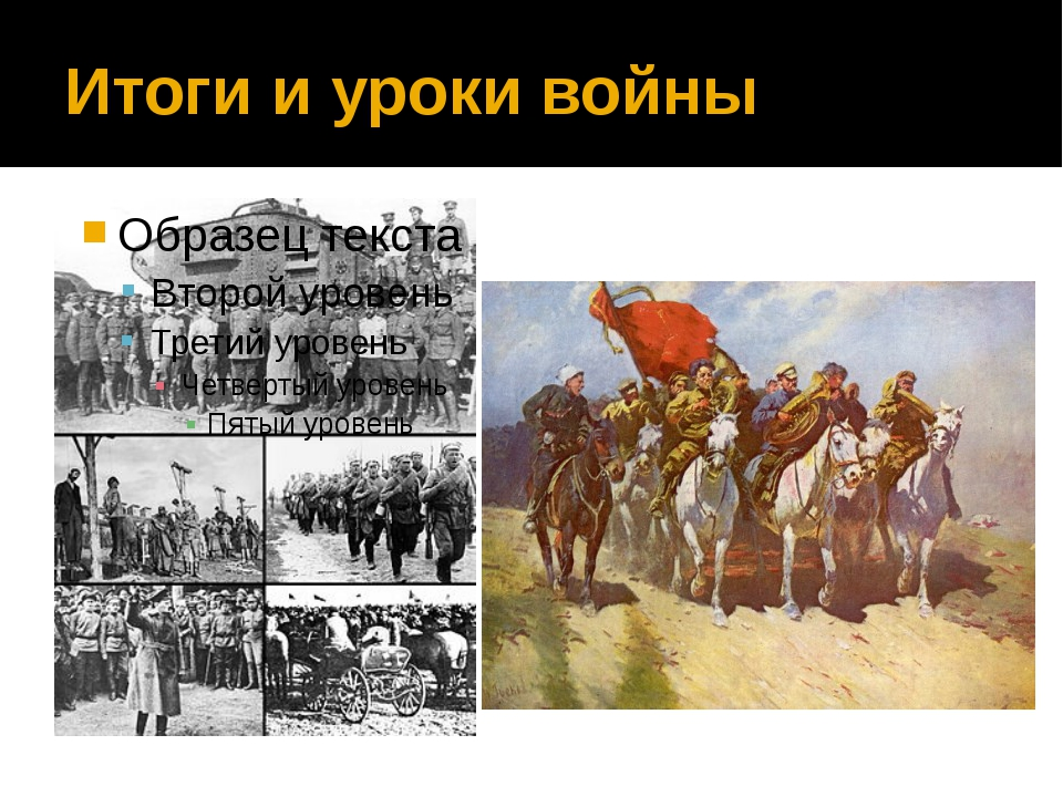 Итоги и уроки войны
