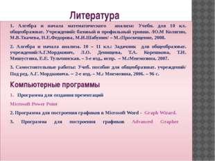 Литература 1. Алгебра и начала математического анализа: Учебн. для 10 кл. общ