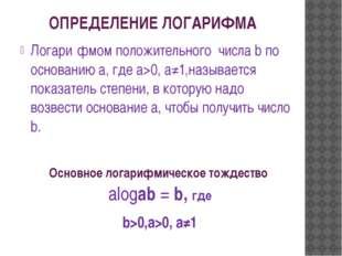 ОПРЕДЕЛЕНИЕ ЛОГАРИФМА Логари́фмом положительного числа b по основанию a, где