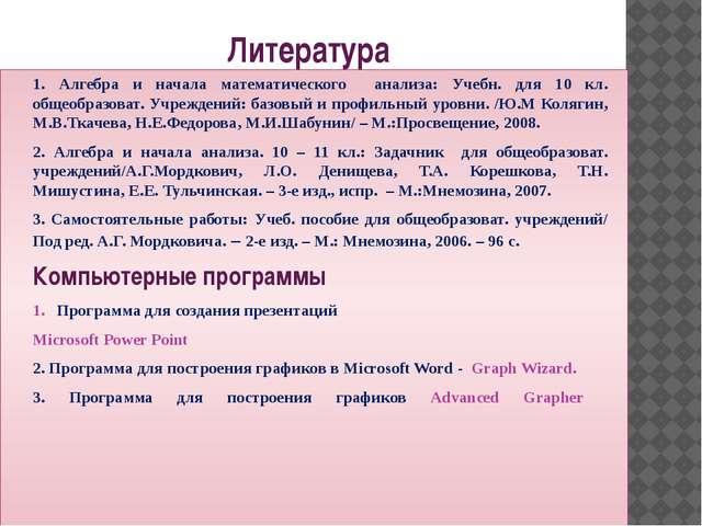 Литература 1. Алгебра и начала математического анализа: Учебн. для 10 кл. общ...