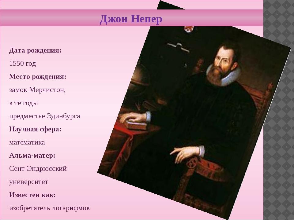 Дата рождения: 1550 год Место рождения: замок Мерчистон, в те годы предмест...