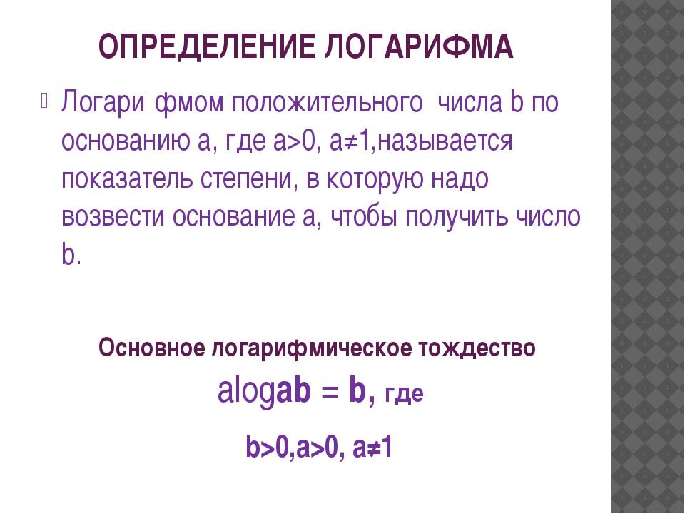 ОПРЕДЕЛЕНИЕ ЛОГАРИФМА Логари́фмом положительного числа b по основанию a, где...