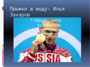 Прыжки в воду- Илья Захаров