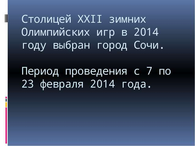 Столицей ХХII зимних Олимпийских игр в 2014 году выбран город Сочи. Период пр...