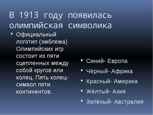 В 1913 году появилась олимпийская символика Официальный логотип (эмблема) Оли...
