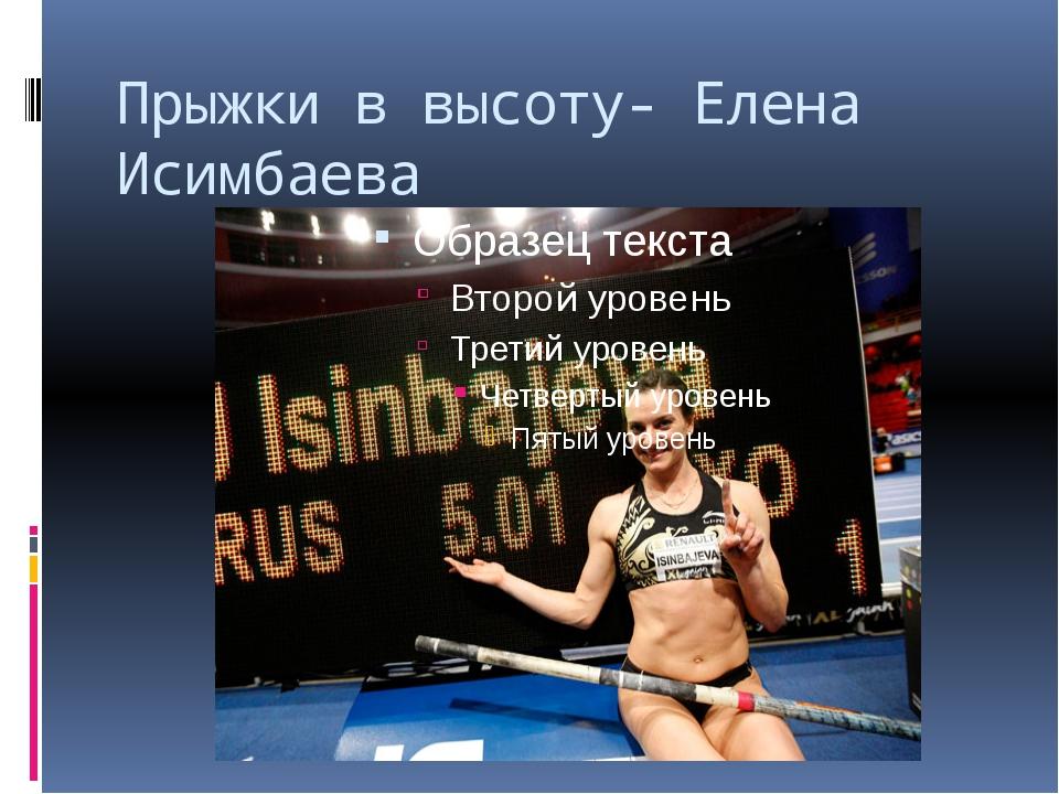 Прыжки в высоту- Елена Исимбаева