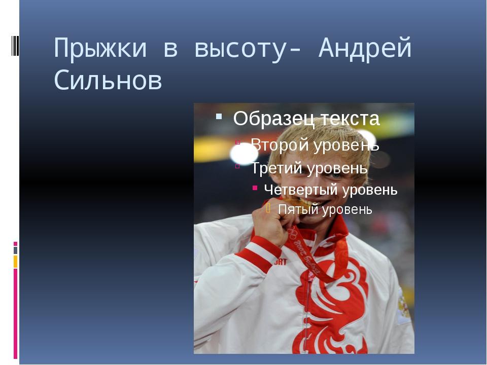 Прыжки в высоту- Андрей Сильнов