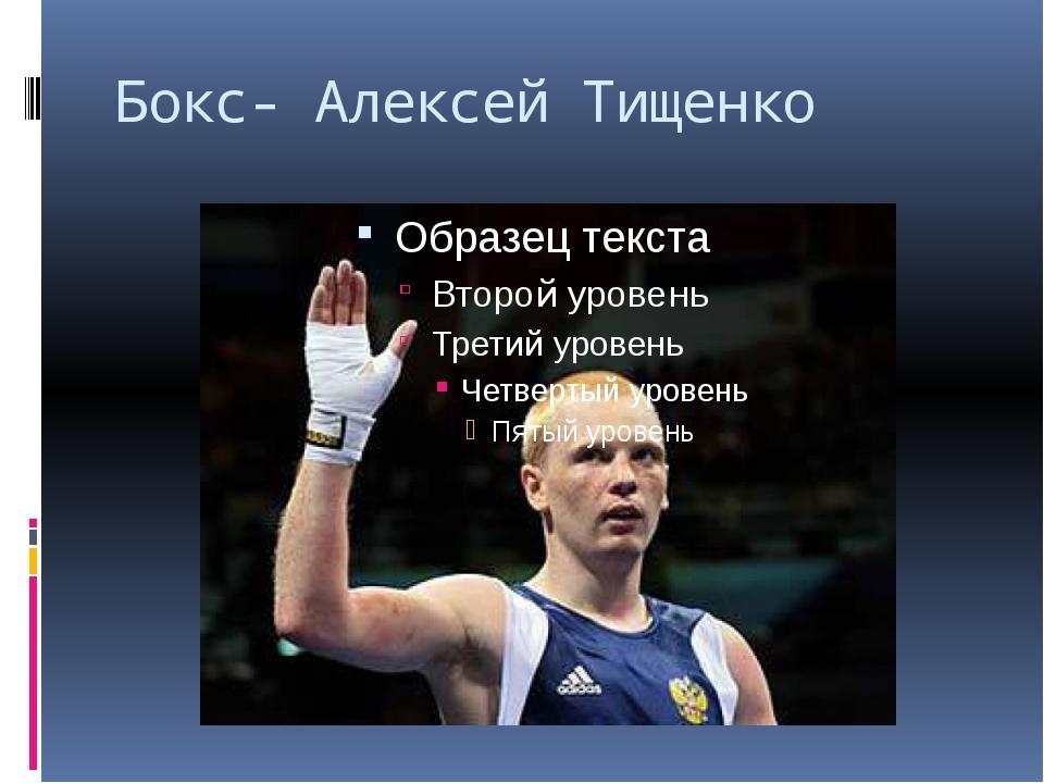 Бокс- Алексей Тищенко
