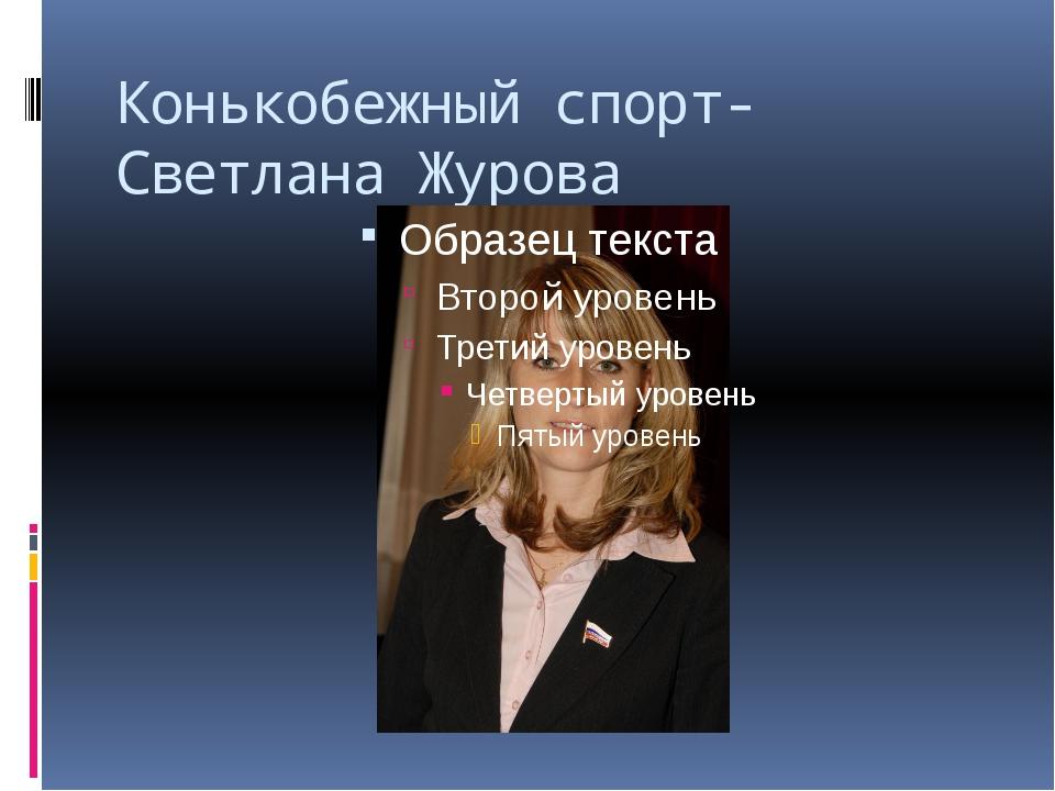 Конькобежный спорт- Светлана Журова