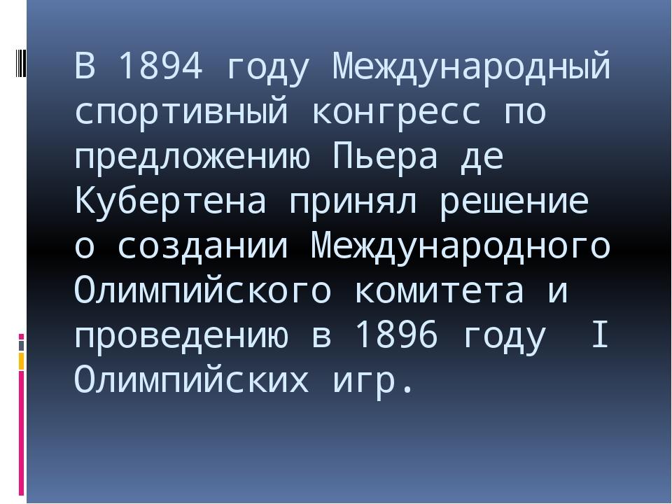 В 1894 году Международный спортивный конгресс по предложению Пьера де Куберте...