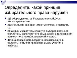 Определите, какой принцип избирательного права нарушен 1)Выборы депутатов Гос