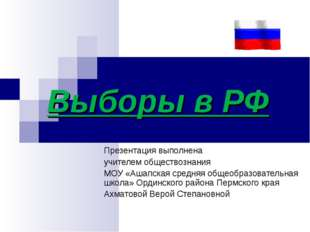 Выборы в РФ Презентация выполнена учителем обществознания МОУ «Ашапская средн