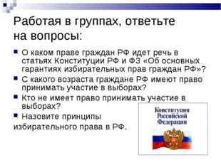 Работая в группах, ответьте на вопросы: О каком праве граждан РФ идет речь в