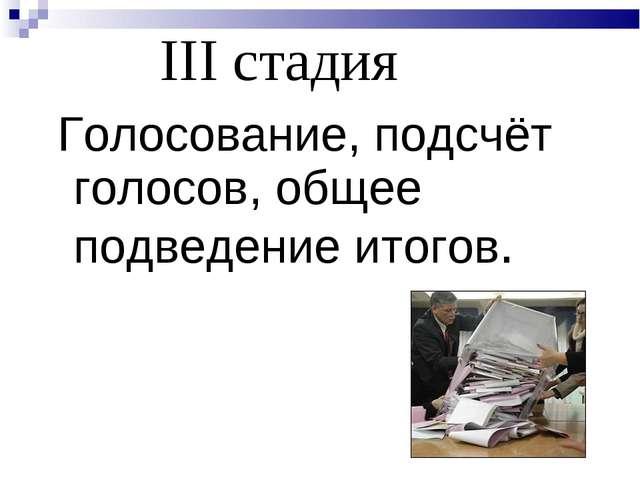 Голосование, подсчёт голосов, общее подведение итогов. III стадия