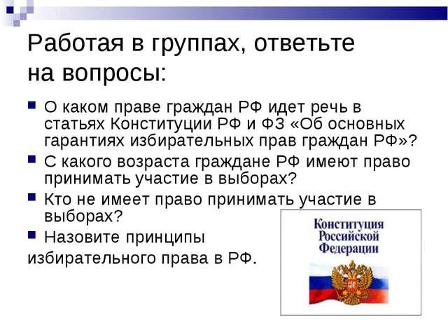 Работая в группах, ответьте на вопросы: О каком праве граждан РФ идет речь в...