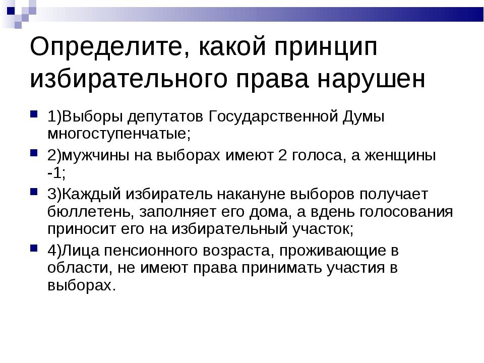 Определите, какой принцип избирательного права нарушен 1)Выборы депутатов Гос...