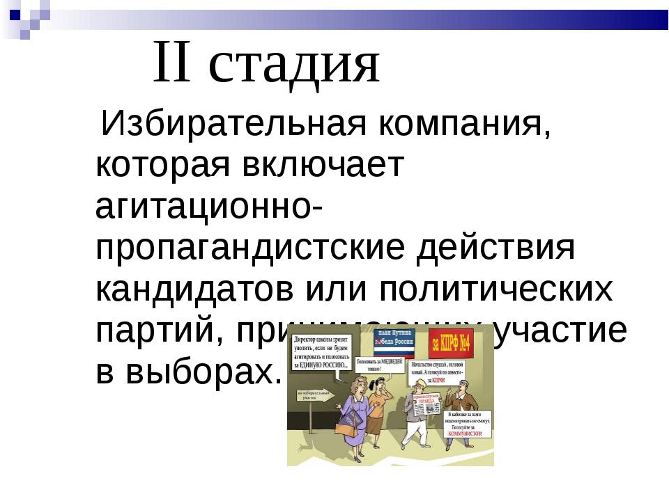 Избирательная компания, которая включает агитационно-пропагандистские действ...