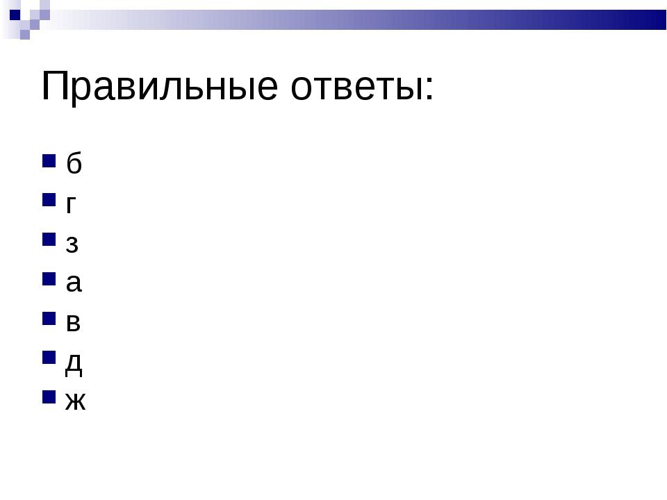 Правильные ответы: б г з а в д ж