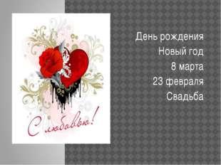 День рождения Новый год 8 марта 23 февраля Свадьба