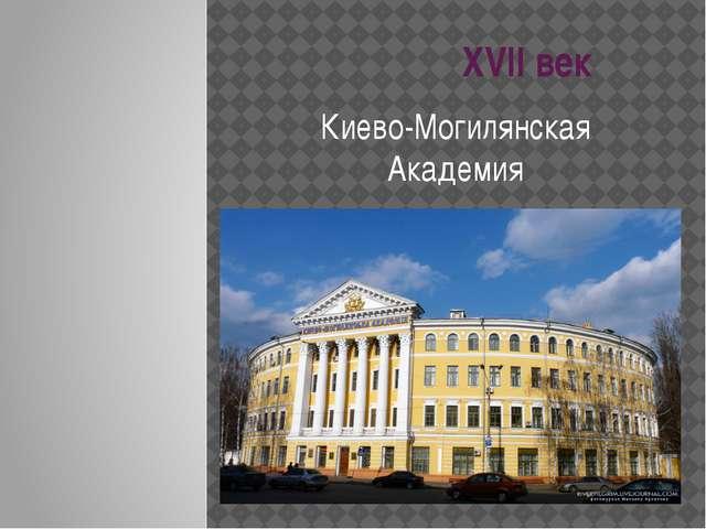 XVII век Киево-Могилянская Академия