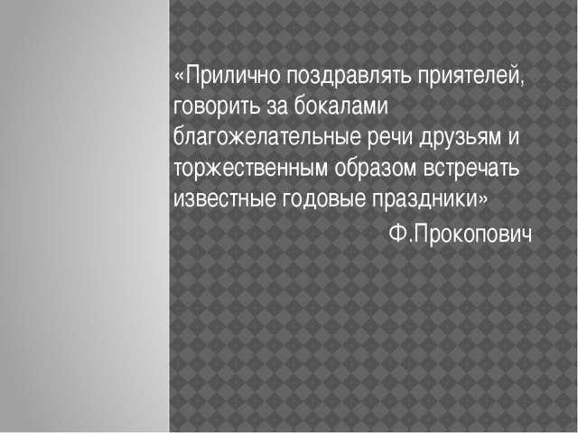 «Прилично поздравлять приятелей, говорить за бокалами благожелательные речи д...