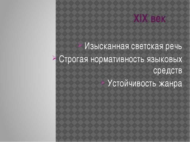 XIX век Изысканная светская речь Строгая нормативность языковых средств Устой...