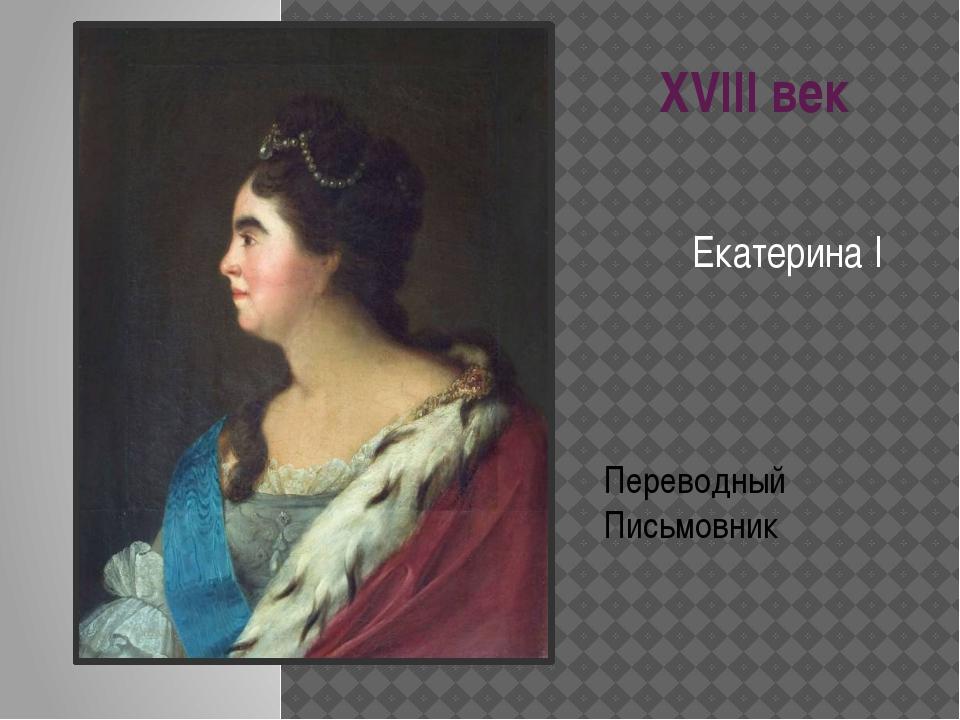 XVIII век Екатерина I Переводный Письмовник