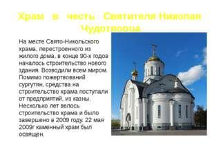 Храм в честь Святителя Николая Чудотворца На месте Свято-Никольского храма,
