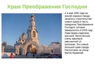 Храм Преображения Господня А в мае 1992 года на южной окраине города началось